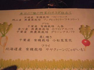 2010_0326試飲会0006