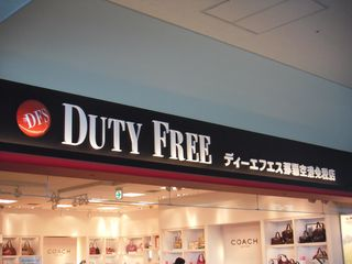 2009_1119沖縄出張0057